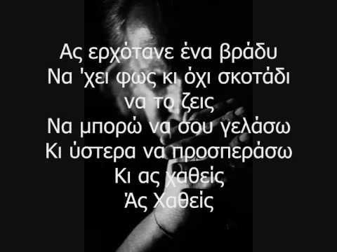 Ας Χαθείς - Χρίστος Θηβαίος (with Lyrics) Να με σήκωνε ένα κύμα να με λύτρωνε απ' το κρίμα της ψυχής να ξεπλύνει το θυμό μου να ξανάρθει τ' όνειρό μου να το δεις