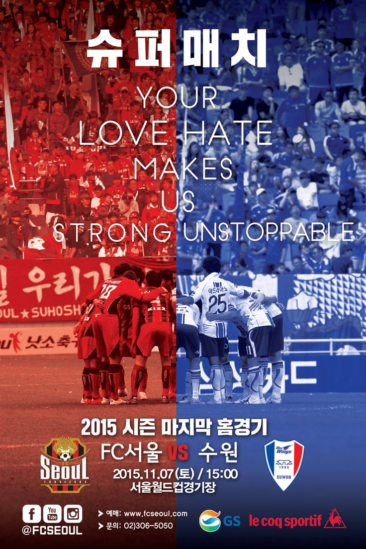 poster(offline ver.) 11/7 vs 수원 (K리그 클래식 36R)  #fcseoul #football #soccer #sports #poster #design