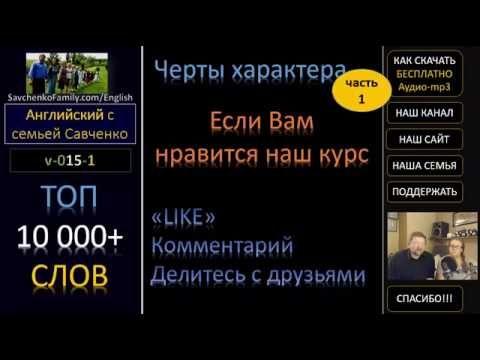 Топ 10000 английских слов /v-015-1/ Английский язык / Черты характера на...