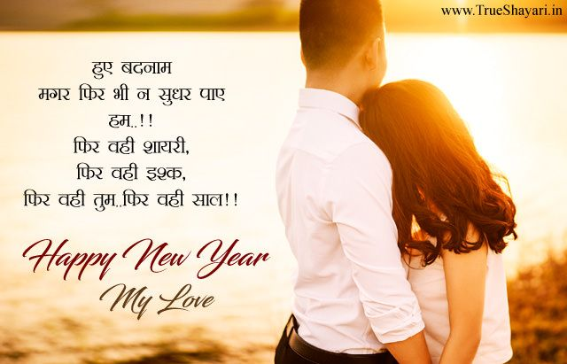 Romantic Happy New Year Love Shayari Images For Couples
