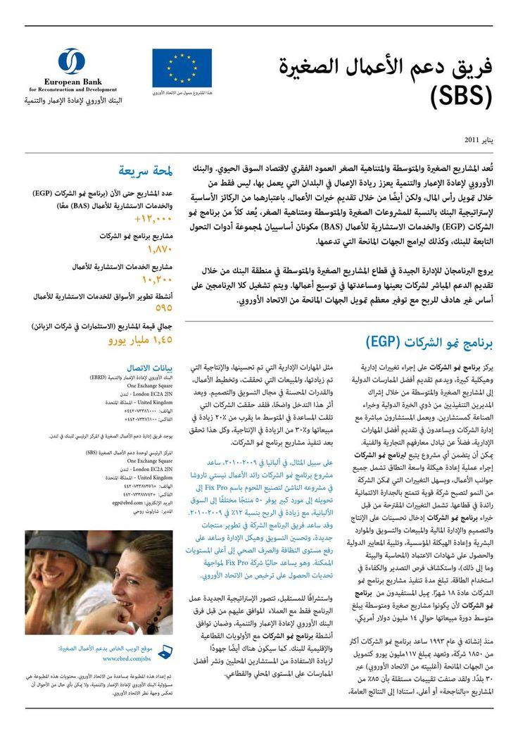 SBS-arabic by Lina Hayek