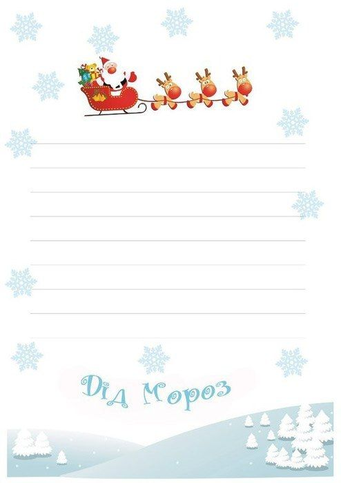 Письмо Деду Морозу
