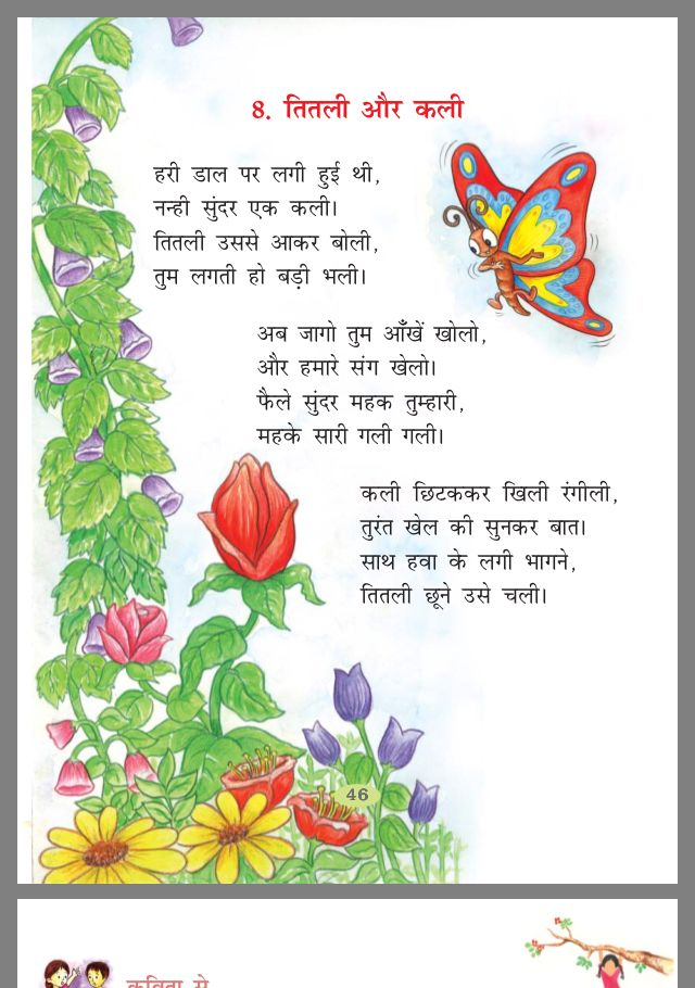 Pin by Anita on Language | Hindi poems for kids, Funny