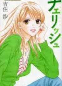 From Shoujo Manga Maniac: Chihiro is a freshman in University. Will she be able to meet her destined one?! And what is with her ex-boyfriend?