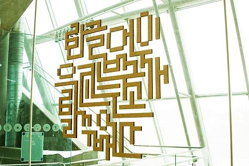 Korean Typography [in]dependent - Soo Kim Design