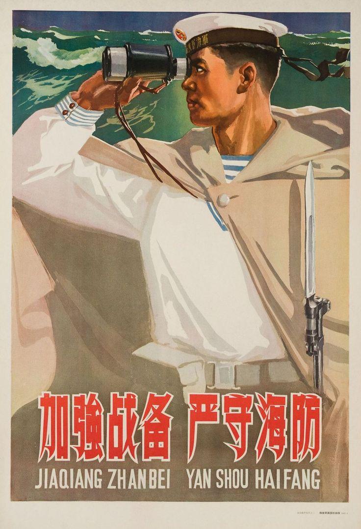 "1962 ""Enhance the Coastal Defense of the Motherland."""