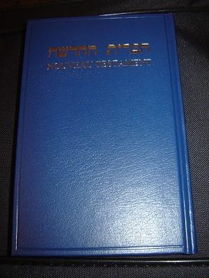 Hebrew - French Bilingual New Testament / Le Nouveau Testament En Hebreu Et Fracais / 2006