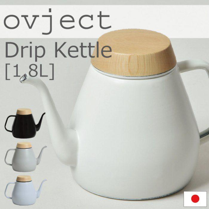 日本製ovjectオブジェクトドリップケトル1 8l琺瑯ホーローih対応ガス対応直火対応やかんケトルポット湯沸し調理器具コーヒードリップ用コーヒー珈琲おしゃれ北欧キッチングッズカフェかわいい白ギフト やかん やかん おしゃれ ホーロー