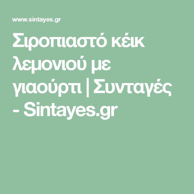 Σιροπιαστό κέικ λεμονιού με γιαούρτι   Συνταγές - Sintayes.gr