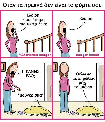 Τα πρωινά κάθε μαμάς μέσα από 7 ρεαλιστικά σκίτσα