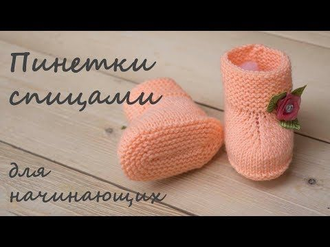 DIY baby booties crochet for beginners //Vasilisa - YouTube