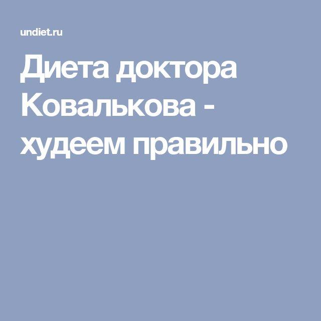 Диета доктора Ковалькова - худеем правильно