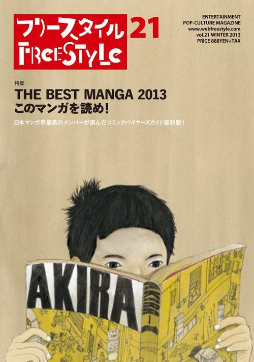 WEB FREESTYLE MAG's best manga 2013 issue, cover by Taiyo Matsumoto