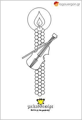 Λαμπάδα βιολί , Συλλογή ζωγραφικής 'Μελισσοκέρι' #logouergon  #pasxalines_lampades #zografies