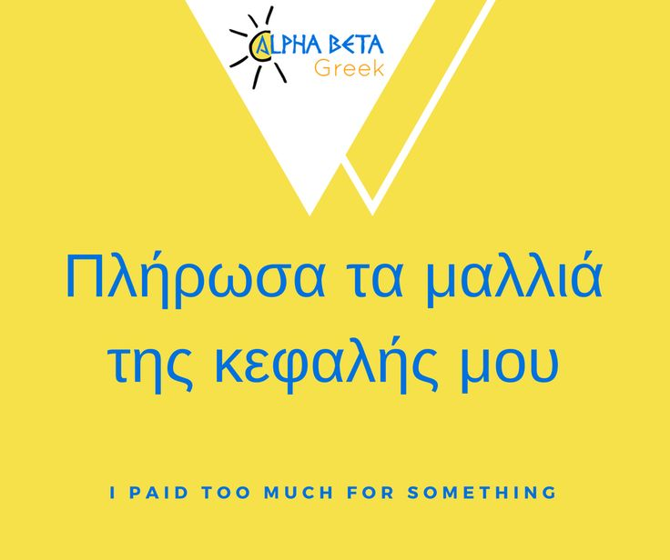 Greek expression meaning I paid too much for something. E.g. Πλήρωσα τα μαλλιά της κεφαλής μου γι'αυτήν την μπλούζα.
