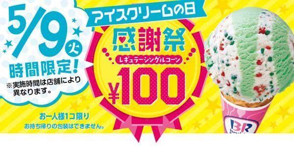 【5月9日はアイスの日】サーティワンのアイスが100円で楽しめる!   #アイスの日 #サーティワン #アイス #アイスクリームの日