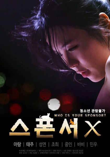 Nonton Who Is Your Sponsor 2020 Film Bioskop Online Streaming Gratis Subtitle Indonesia Bioskop Film Romantis Film