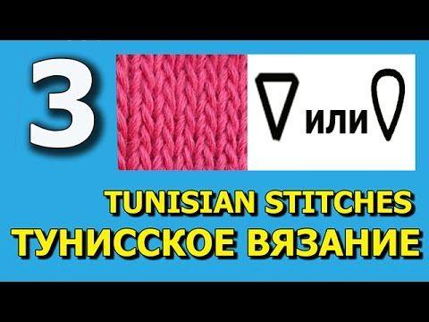"""Начинаем вязать – Видео уроки вязания » """"Лицевая тунисская петля"""" – Тунисское вязание – Урок 3"""
