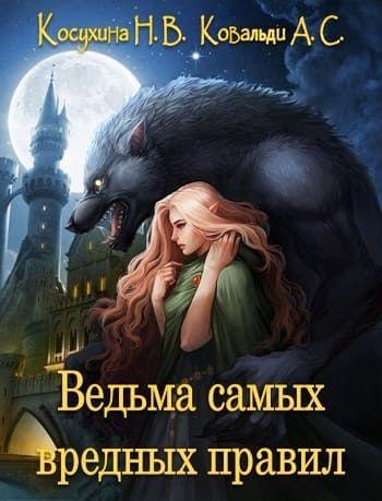 Ведьма самых вредных правил Автор: Косухина Наталья Ковальди Анна