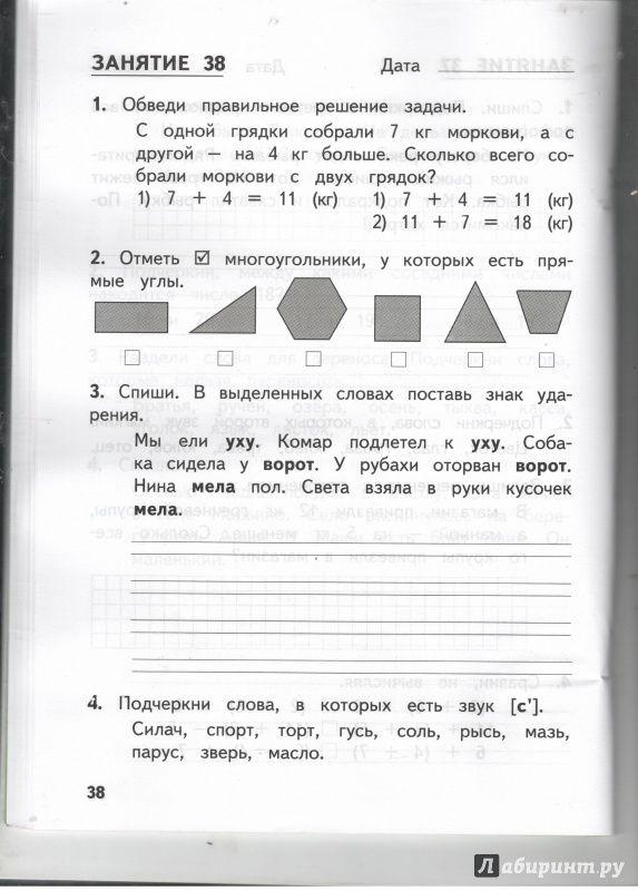 Иллюстрация 2 из 3 для Комбинированные летние задания за курс 1 класса. 50 занятий по русскому языку и математике. фГОС - Иляшенко, Щеглова | Лабиринт - книги