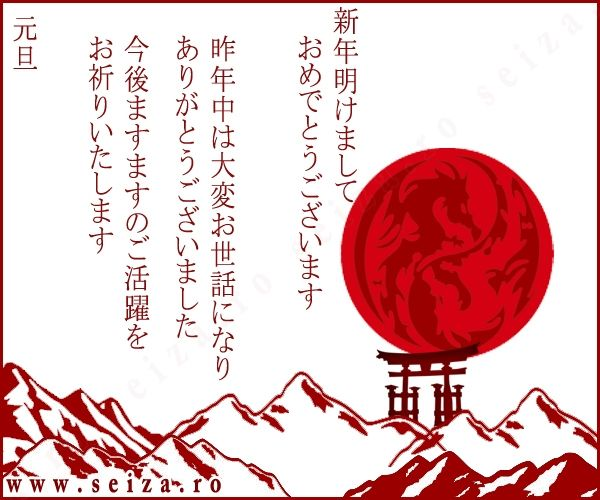 Greeting card for the Japanes New Year's celebration (2012 - the Year of the Dragon). Text meaning (from right to left). The first two columns from the right:  新年あけましておめでとうございます 'Congratulations on the New Year'. The next four columns: 昨年中は大変お世話になりありがとうございました。 'Thank you for all your hard work (great help) during the past year'. 今後ますますのご活躍をお祈りいたします。I pray (I hope) for your increasingly efforts (= favours) towards me (us) in the future. The last column: Gantan = 'New Year's Day'.