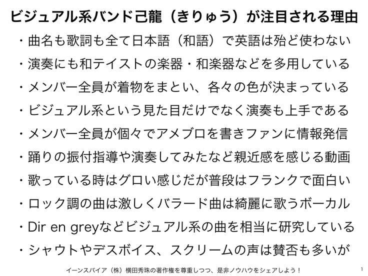 己龍で人気曲の作詞・作曲・編曲&歌詞&YouTube動画一覧 http://yokotashurin.com/etc/kiryu2.html