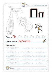 Γράφω και ζωγραφίζω το ποδήλατο - Φύλλο εργασίας