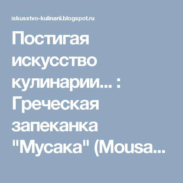 """Постигая искусство кулинарии... : Греческая запеканка """"Мусака"""" (Mousakás, Μουσακάς)"""