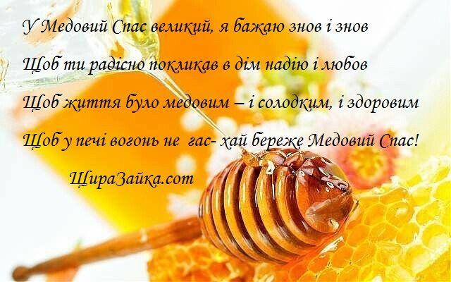 У Медовий Спас великий, я бажаю знов і знов Щоб ти радісно ...