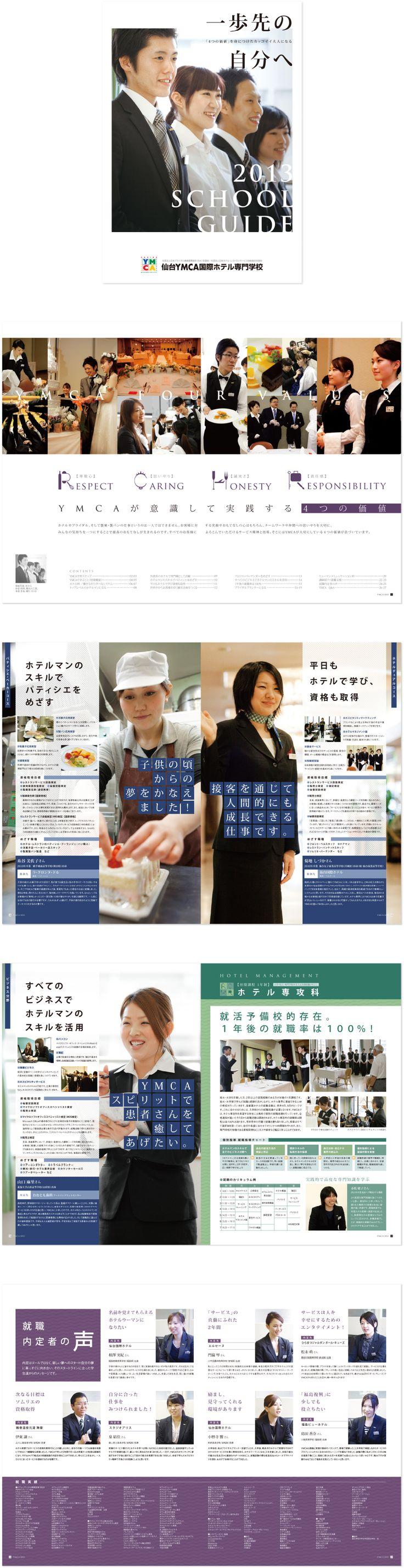 仙台YMCA国際ホテル専門学校2012
