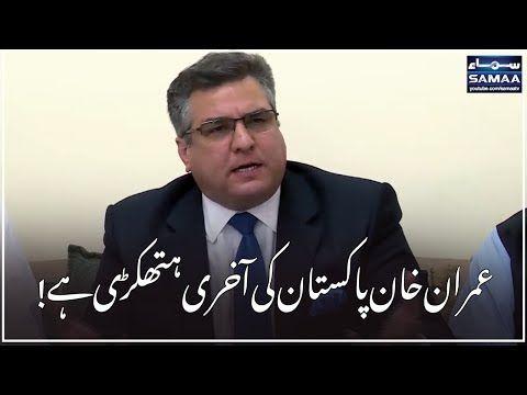 Imran Khan Pakistan Ki Akhri Hathkari Hai | Daniyal Aziz | SAMAA TV | - https://www.pakistantalkshow.com/imran-khan-pakistan-ki-akhri-hathkari-hai-daniyal-aziz-samaa-tv/ - http://img.youtube.com/vi/Fxcr1ijmKo8/0.jpg