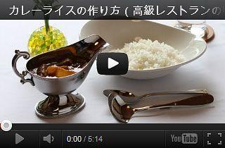 レストランカレーの作り方(レシピ) | 絶品!ためしてガッテン流
