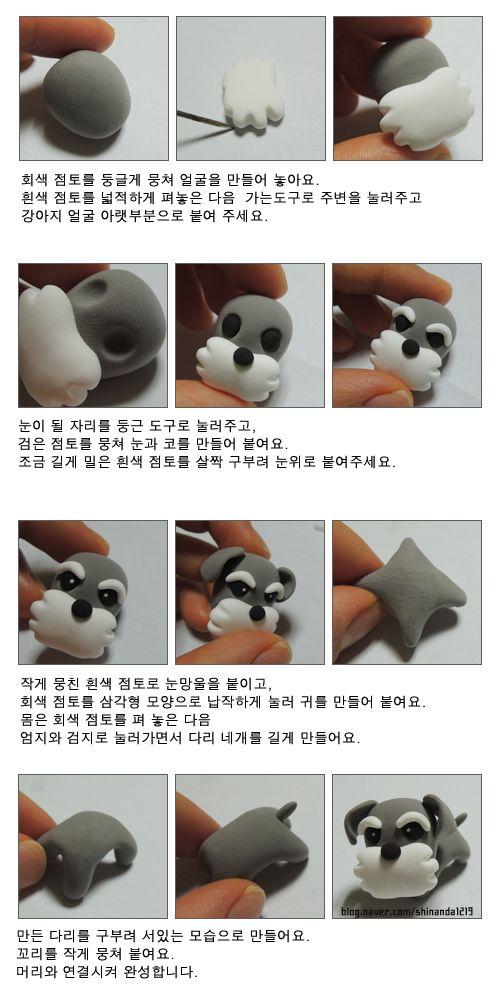 두번째 강아지 만들기 ~ 슈나우저 제작과정을 살펴봐요. 얼굴 아래 붙는 털모양을 조금씩 변형하면 다른 스...