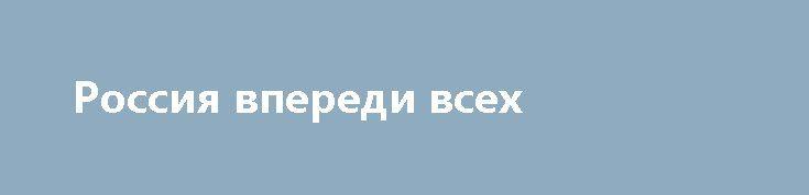 Россия впереди всех http://прогноз-валют.рф/%d1%80%d0%be%d1%81%d1%81%d0%b8%d1%8f-%d0%b2%d0%bf%d0%b5%d1%80%d0%b5%d0%b4%d0%b8-%d0%b2%d1%81%d0%b5%d1%85/  Любопытное наблюдение2 профильных трейдерских форума — Российский и буржуйский.Захожу на Российский, задаю вопрос, получаю ответ, второй вопрос ( точно знаю ответа у них нет)  Ожидаемая реакция — пошел на хер, читай Скотта Корни.Спрашиваю, а если он ошибался? Начинается… — ну сами знаете.Предлагаю, Три дня торговли, выбираете 5 любых…