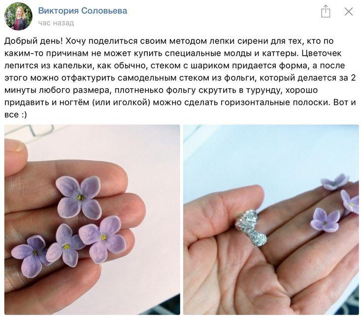 Сирень. МК. Натура, готовые работы.  – 1 430 фотографий | ВКонтакте