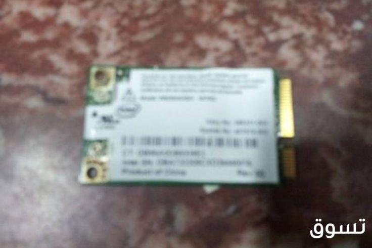 للبيع كارت واى فاى لاب توب Intel WiFi Card:  الحالة: مستخدم السعر: 40 EGP قسم: ملحقات إلكترونيات