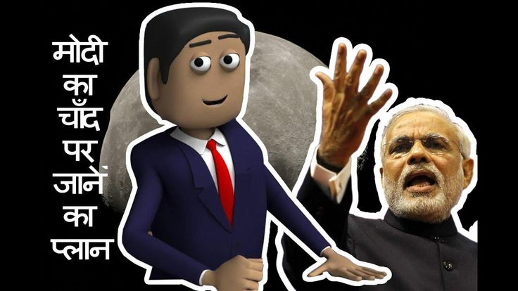 #VR #VRGames #Drone #Gaming Modi's plan for visiting moon   News today News   Funny Interview    #Youtube baba chela, baba joke, baba mjo, baba video, Congress, don't judge quickly, dont judge too quickly, funny speech, funny video, funny videos, guru chela, interview, judgement, make joke, Make joke of, make joke of video, make jokes, make jokes of, making joke of, mjo funny, mjo funny baba, mjo funny video, modi, modi funny, modi funny moments, narendra, narendra modi, new