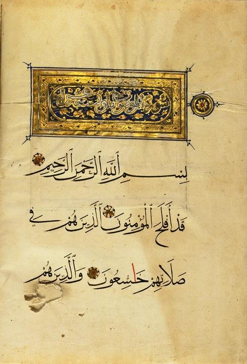 بِسْمِ اللَّهِ الرَّحْمَنِ الرَّحِيمِ قَدْ أَفْلَحَ الْمُؤْمِنُونَ (1) الَّذِينَ هُمْ فِي صَلَاتِهِمْ خَاشِعُونَ (2) Translation In the name of God, Most Gracious, Most Merciful The believers have succeeded. Those who humble themselves in their prayer.