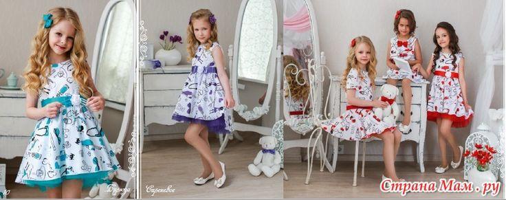 Реклама! Детские нарядные и хлопковые платья, блузки А*л*о*л*и*к*а ...