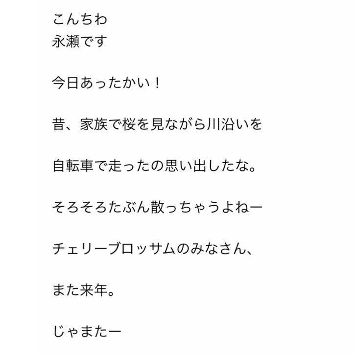 ブログ 永瀬 廉