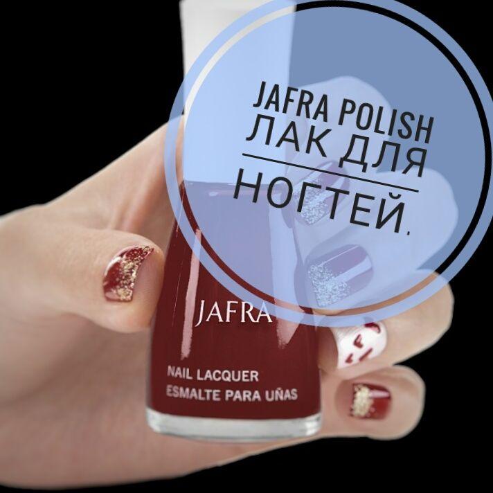 Тестируем лак для ногтей JAFRA.   В рубрике #попробуйджафра расскажу вам про лак для ногтей JAFRA Polish, цвет пикантный красный.  Достоинства: 🌹 Хорошая консистенция лака. Ни жидкая, ни густая, то что нужно! 🌹 Цвет отличный. на руках такой же как и в пузырьке. Мне очень понравился 🌹 Супер ложится!!! Честно, не ожидала. Приготовилась к полосам, кусочкам и т.д. Обычно с темными цветами лак ложиться не очень. А тут была приятно удивленна! 🌹 Два слоя вполне хватило для суперского цвета. В…