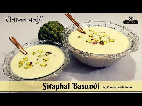 Sitaphal Basundi   Recipe in Hindi   Cooking with Smita   Custard Apple   सीताफल बासुंदी   Dessert