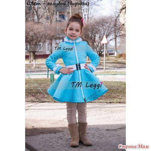 Моделирование пальто для девочек.