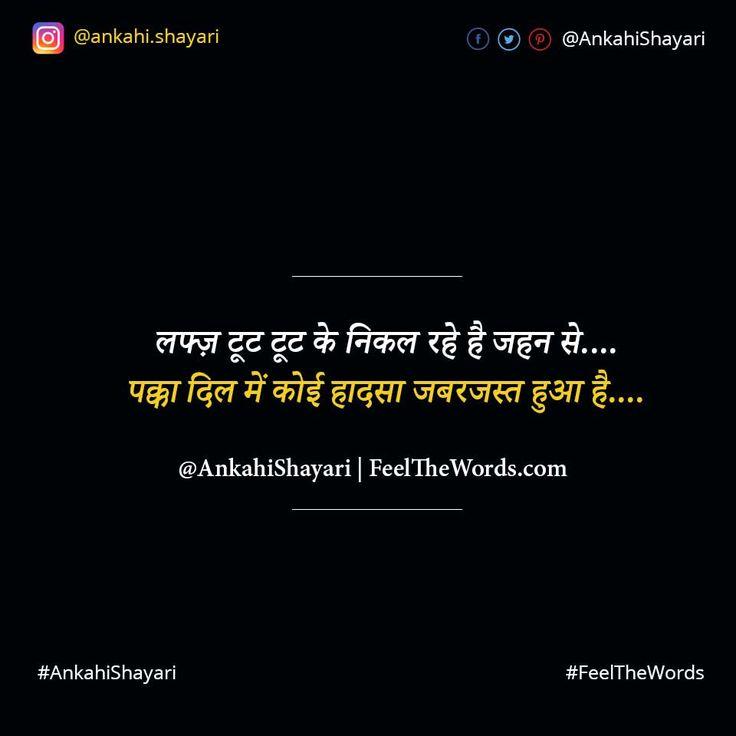 लफ्ज़ टूट टूट के निकल रहे है जहन से  #2LineShayari #AnkahiShayari #Shayari #LoveShayari #FeelTheWords