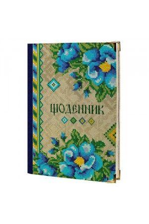 """Щоденник """"Мальви"""""""