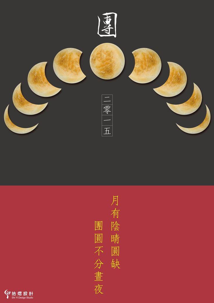 2015 中秋節海報設計/ 2015 Mid-Autumn Festival / Poster Design / 2015