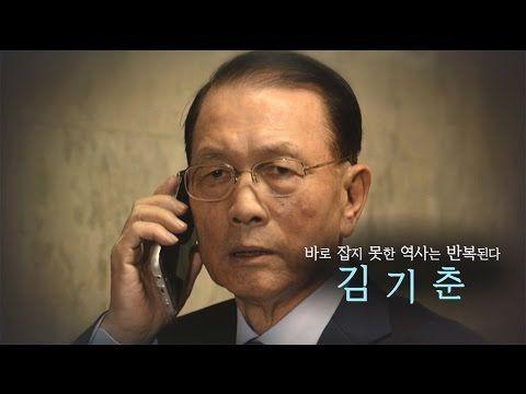 바로 잡지 못한 역사는 반복된다 – 김기춘 | 뉴스타파(NEWSTAPA) | 한국탐사저널리즘센터(KCIJ)