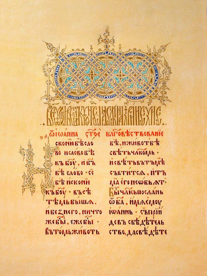 Страница из рукописного Евангелия