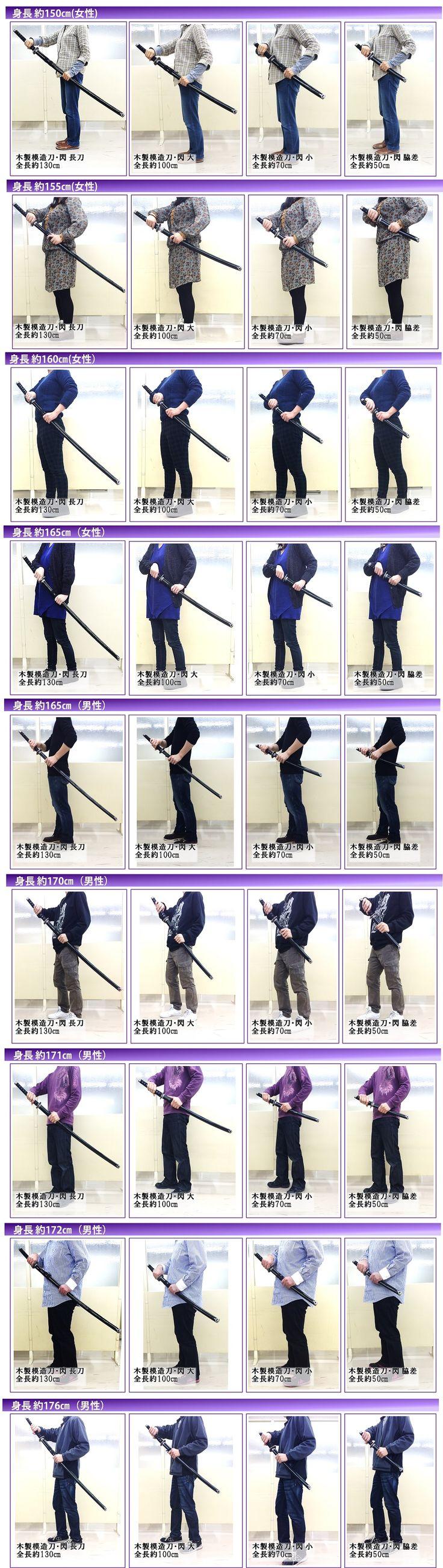 株式会社コアデ » 木製模造刀・閃シリーズ 身長別サイズ比較