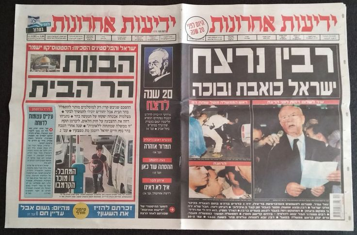RABIN ISRAEL ZIONISM HEBREW NEWSPAPER 2015 HISTORIC POLITICS ASSASSINATION